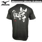 mizunoミズノ半袖メッセージTシャツ87WT210ブラック【努力は嘘をつかない】
