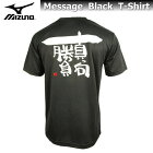 mizunoミズノ半袖メッセージTシャツ87WT210ブラック【真っ向勝負】