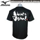 MIZUNOミズノ半袖メッセージTシャツ87WT210ブラック【Ihaveadream!】(私には夢がある!)