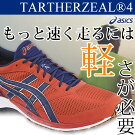 ��ڥ��˥󥰥��塼��/���/�磻�ɡۥ����å�����ASICS�˥�������������4�磻��[TARTHERZEALR4-WIDE]TJR283/3052/Q216�ڤ����ڡ�