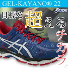 �ڥ��˥󥰥��塼��/��󥺡ۥ����å�����asics�˥��륫���22�����ѡ��磻��(GEL-KAYANO22SW)TJG938/4201/Q116