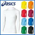【asics-アシックス】 ハイネックロングスリーブインナーシャツ 【スポーツウェア/インナーシャツ】【SALE/セール】