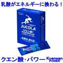 【ベストパフォーマンスドリンク】 Kuensan POWER-クエン酸パワー スティックタイプ 1箱(10g×14袋入り) 【JUCOLA-ジャコラ】 サプリメント/スポーツドリンク◎