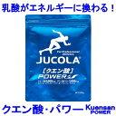 【ベストパフォーマンスドリンク】 Kuensan POWER-クエン酸パワー 徳用サイズパック 1袋(500g入り) 【JUCOLA-ジャコラ】 サプリメント/スポーツドリンク◎