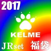 【即発送・あす楽対応】 ジュニア KELME - ケルメ 2017福袋 【KELME-ケレメ】 フットサルウェア/サッカーウェア 【あす楽対応】【SALE/セール】◎