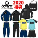 先行予約商品 ボネーラ フットサル 福袋 2020 フットサ...