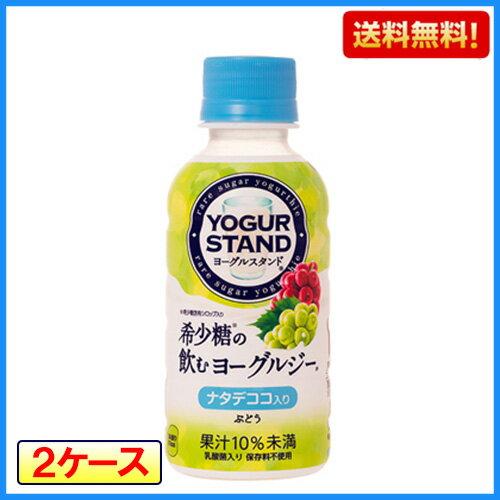ヨーグルスタンドぶどう (190mL PET*30本入)2ケース ...
