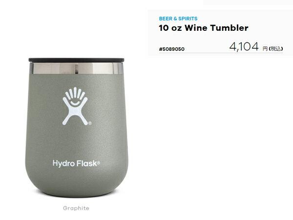 ハイドロフラスク:10オンス ワインタンブラー