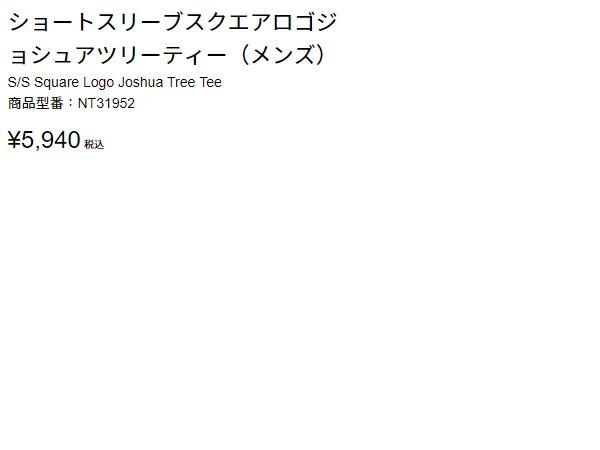 ノースフェイス:【メンズ】ショートスリーブスクエアロゴジョシュアツリーティー【THE NORTH FACE S/S Square Logo Joshua Tree Tee カジュアル シャツ】【あす楽_土曜営業】【あす楽_日曜営業】