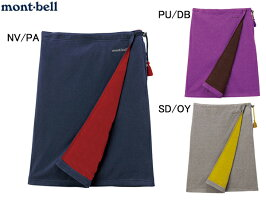 mont-bell モンベル シャミース ラップスカート