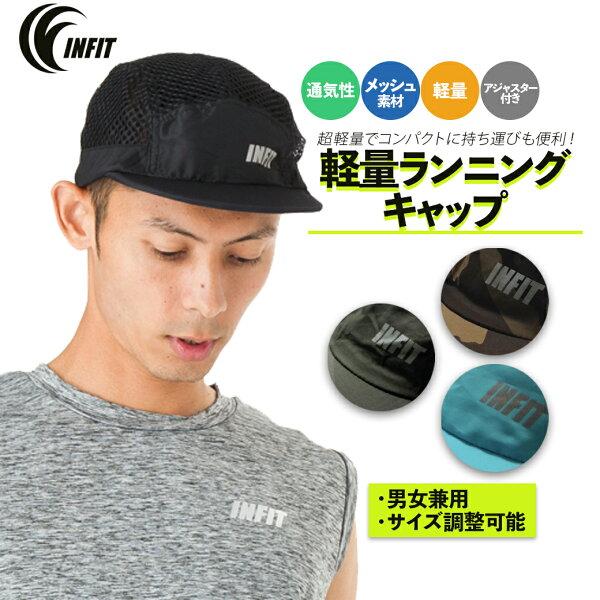 マラソン クーポン付き   インフィット: メンズ&レディース 軽量ランニングキャップ INFITスポーツキャップ帽子軽量軽い