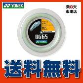 【送料無料】ヨネックス YONEX バドミントン ロールガット ストリング ミクロン MICRON 65 BG65-2 011 ホワイト 200m