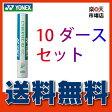 【送料無料】ヨネックス(YONEX) バドミントン シャトル サイバーテック02 FC-02(FC02) 10ダース(120球1箱)セット