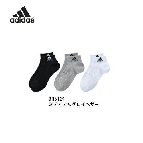 【 代引き不可 メール便発送】 アディダス adidas ベーシック 3P ショート ソックス DMK56  メンズ レディース ジュニア 通学 ビジネス カジュアル ホワイト グレー ブラック 3足 3足組