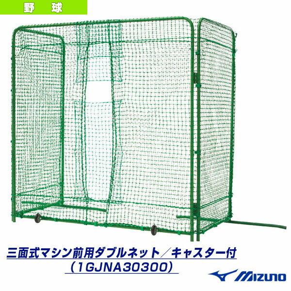 【野球 設備・備品 ミズノ】 [送料お見積り]三面式マシン前用ダブルネット/キャスター付(1GJNA30300)
