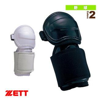 Zed /ZETT 棒球護手霜 / 肘警衛隊擊球手肘關節警衛 (BLL32)