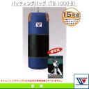 【野球 設備・備品 ウイニング】[送料お見積り]バッティングバッグ/15kg(TB-1000-B)