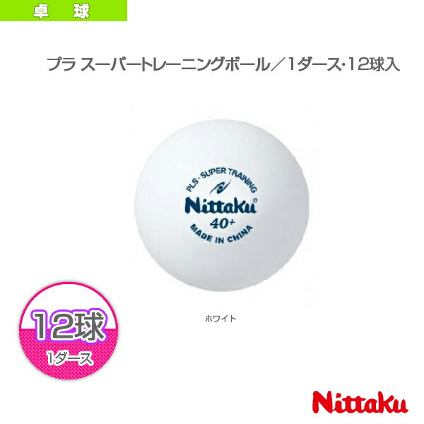卓球, ボール  112
