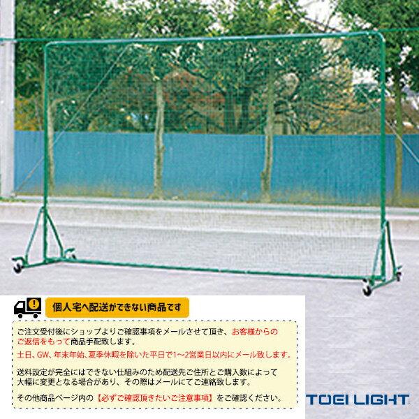 【野球 グランド用品 TOEI(トーエイ)】[送料別途]防球フェンス2.5×4DX-C(B-2511)