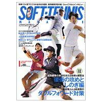 【ソフトテニス 書籍・DVD ベースボールマガジン】 ソフトテニスマガジン 2019年1月号(BBM0591901)