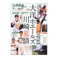 【野球 書籍・DVD ベースボールマガジン】 ベースボールマガジン 2019年5月号/別冊新緑号(BBM0711953)