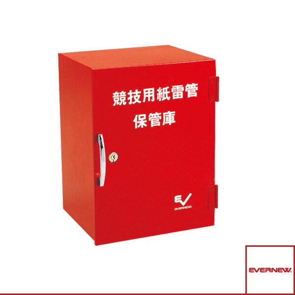 【陸上 設備・備品 エバニュー】紙雷管保管庫(EGA221):スポーツプラザ