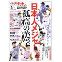 【野球 書籍・DVD ベースボールマガジン】 ベースボールマガジン 2020年3月号/別冊早春号(BBM0712052)