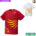 ヨネックス(YONEX) 半袖 ドライTシャツ 16321 011