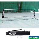 【ソフトテニス コート用品 ヨネックス】 ソフトテニス練習用ポータブルネット/収納ケース付(AC354)