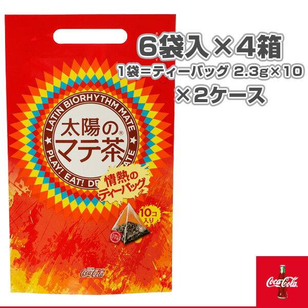 【オールスポーツ サプリメント・ドリンク コカ・コーラ】【送料込み価格】太陽のマテ茶 情熱のティーバッグ ティーバッグ 10パック/6袋入×4箱×2ケース(40178)