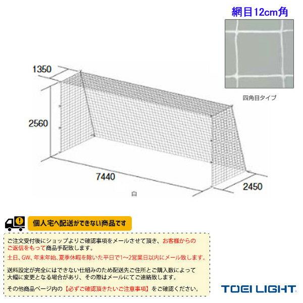 【サッカー 設備・備品 TOEI】[送料別途]一般サッカーゴールネット/四角目/2張1組(B-2061):スポーツプラザ