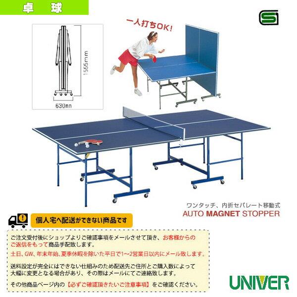 【卓球 コート用品 ユニバー】[送料別途]卓球台/内折セパレート移動式 付属セット付(SY-18):スポーツプラザ