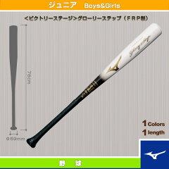 ミズノ(Mizuno) ビクトリーステージ『グローリーステップ』 2013年モデル 少年軟式用カーボンバット ブラック×ホワイト 2TP-88960 76cm 460g