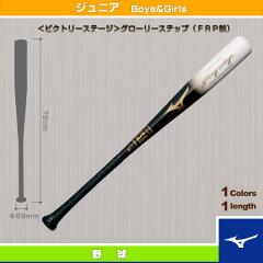 ミズノ(Mizuno) ビクトリーステージ『グローリーステップ』 2013年モデル 少年軟式用カーボンバット ブラック×ホワイト 2TP-88980 78cm 470g