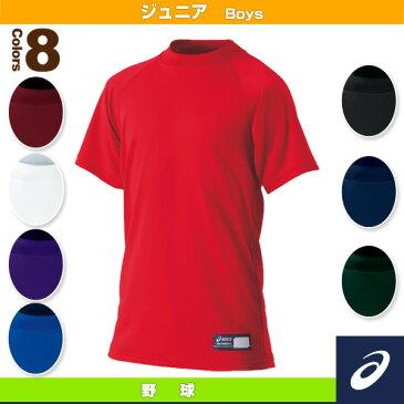 【野球 アンダーウェア アシックス】 JrレギュラーフィットアンダーHS/半袖/ジュニア(BAU52J)