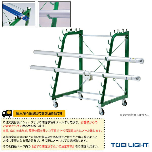 【バレーボール 設備・備品 TOEI】[送料別途]片面式支柱掛台KK12(B-2159):スポーツプラザ