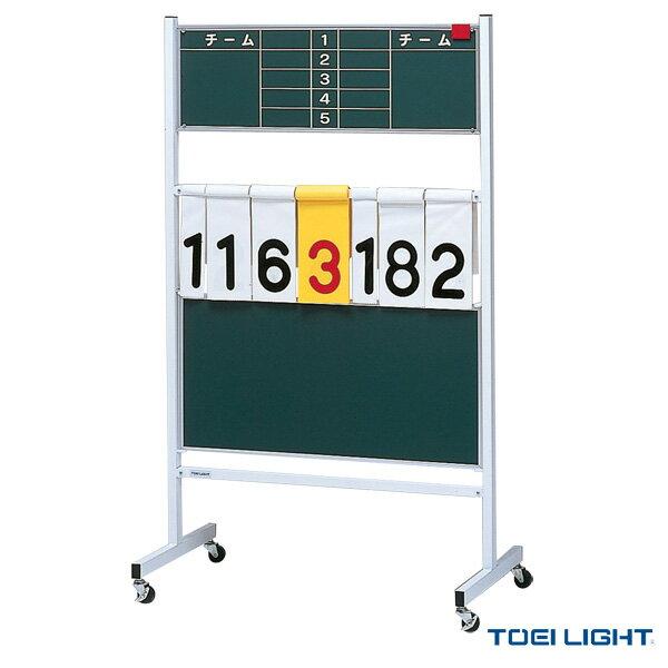 【オールスポーツ 設備・備品 TOEI】[送料別途]得点板RV2(B-5465):スポーツプラザ