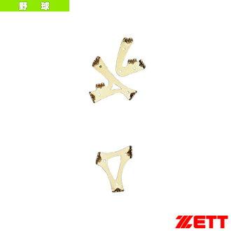 棒球鞋釘夾具 Zed 採取更換金屬/皮革的足底 BX606