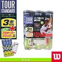 ウィルソン/wilson TOUR STANDARD/ツアースタンダード『4球入×3缶』/グリップテープ1本付(W...