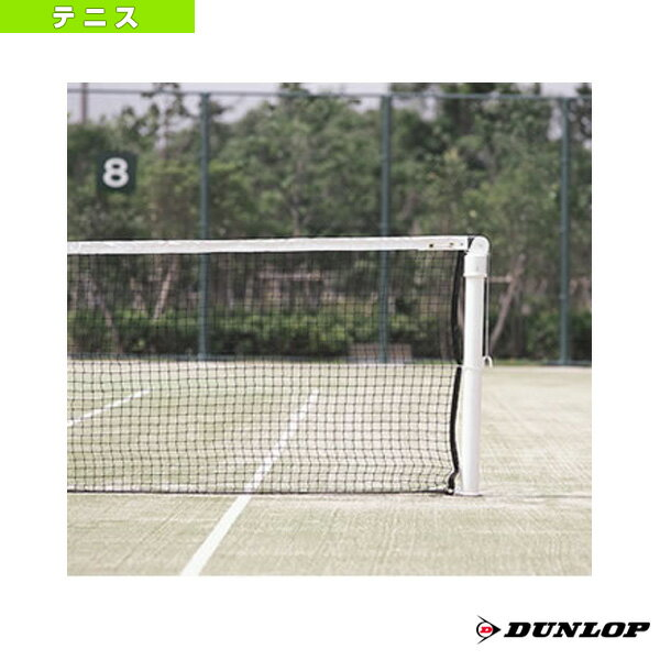 【テニス コート用品 ダンロップ】 硬式テニスネット/再生PET(TC-510)コート備品