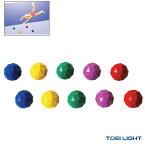 【水泳 設備・備品 TOEI】マルチサイドダイブボール/10個1組/青・緑・赤・黄・紫各2個組(B-3341)