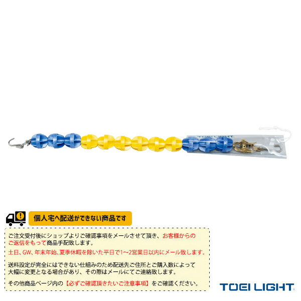 【水泳 設備・備品 TOEI】[送料別途]コースロープ75H-DX/低発泡タイプ/25m用(B-3899):スポーツプラザ