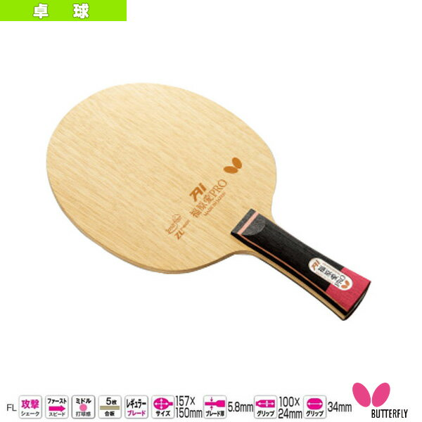 【卓球 ラケット バタフライ】福原 愛PRO・ZLF/フレア(36671)