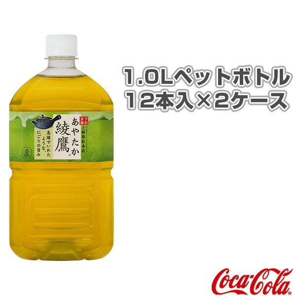 【オールスポーツ サプリメント・ドリンク コカ・コーラ】【送料込み価格】綾鷹 1.0Lペットボトル/12本入×2ケース(43363)
