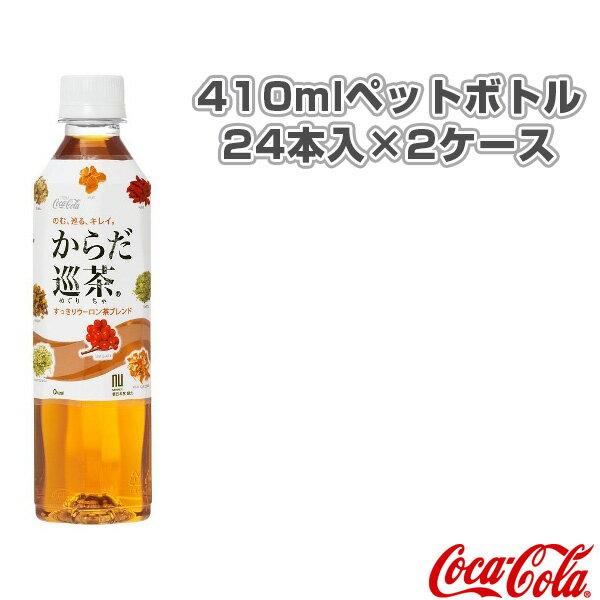 【オールスポーツ サプリメント・ドリンク コカ・コーラ】【送料込み価格】からだ巡茶 410mlペットボトル/24本入×2ケース(32532)