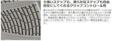 【送料無料!☆即日発送可能!】ウエーブダイバース6(WAVEDIVERSE6)/MIZUNOミズノ/エアロビクスシューズ・ウェーブダイバース6K1GF167201【RCP】