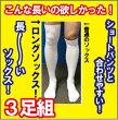 【お取り寄せ商品】BEN野球ロングソックス3足組25〜28cmひざ上タイプ靴下・アンダーソックスBS-1