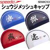 ●2018秋冬モデル★speedo(スピード)★シュウジメッシュキャップ★SD98C53