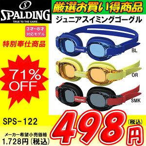 ●【厳選お買い得商品】★SPALDING(スポルディング)★ジュニアクッションゴーグル★SPS-122