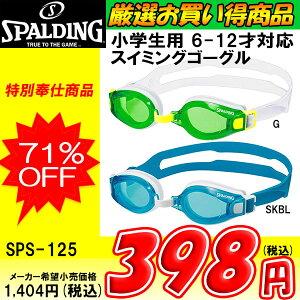 ●【厳選お買い得商品】★SPALDING(スポルディング)★ジュニアクッションゴーグル★SPS-125